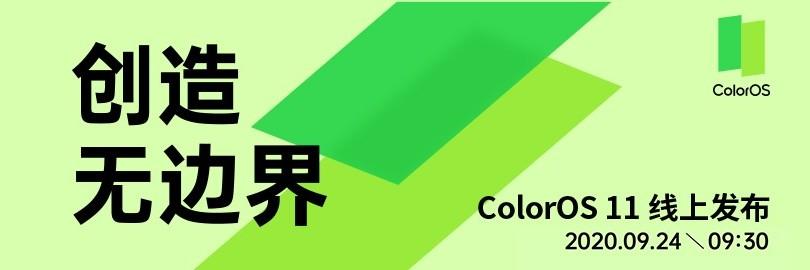 创造无边界 OPPO ColorOS11线上发布直播