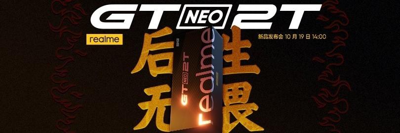 后生无畏 realme真我GT Neo2T新品发布会直播