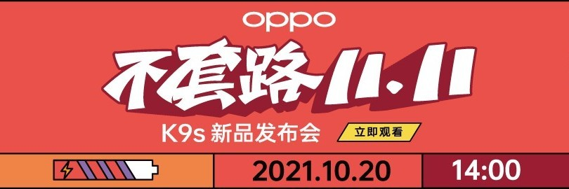 K9s手机硬核来袭 OPPO不套路11.11发布会直播