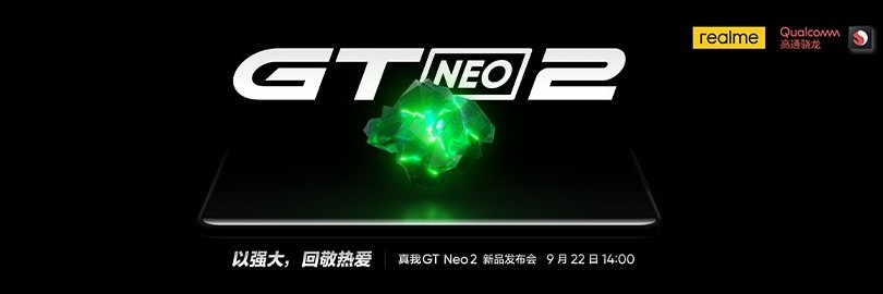 以强大回敬热爱 realme真我GT Neo2新品发布会直播