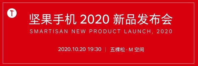 10月20日坚果手机2020年新品发布会