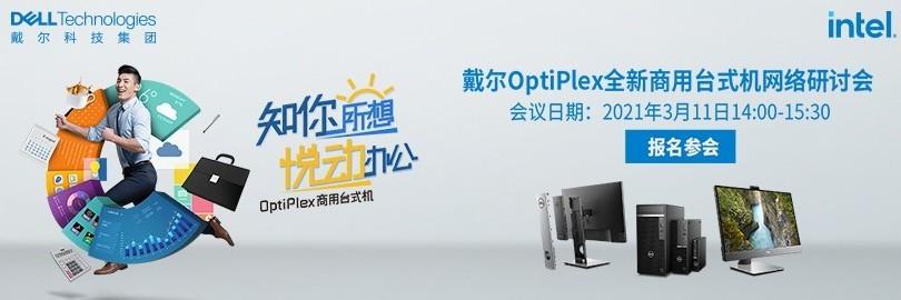 戴尔OptiPlex全新商用台式机网络研讨会直播