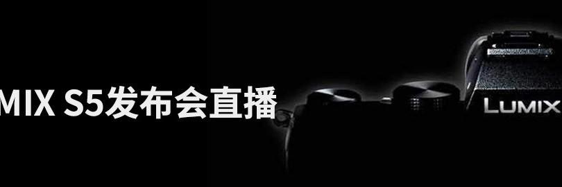 轻量级全画幅微单 松下Lumix S5发布会直播