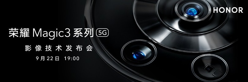 荣耀Magic3系列影像技术发布会