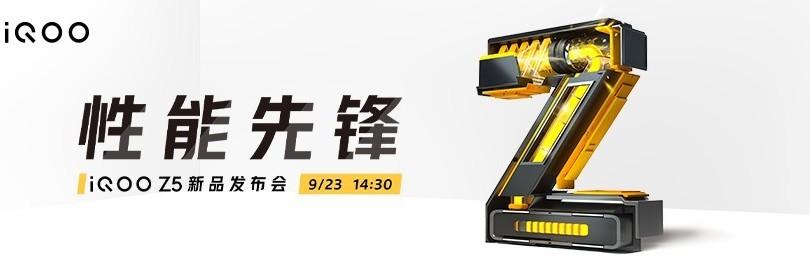 iQOO Z5新品发布会