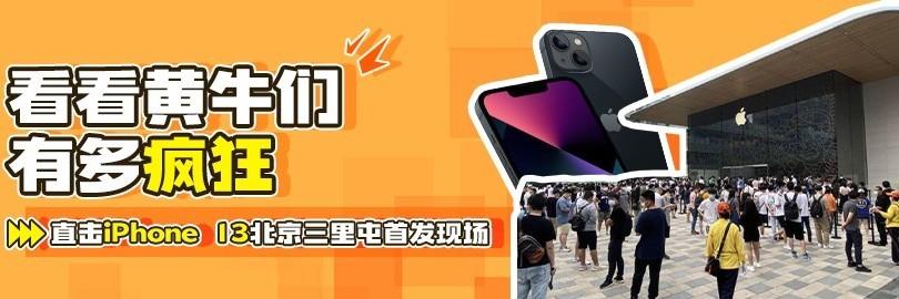 iPhone 13北京三里屯苹果店首发现场直播